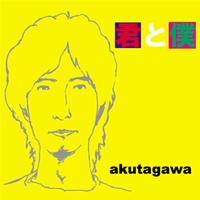 akutagawa_2nd