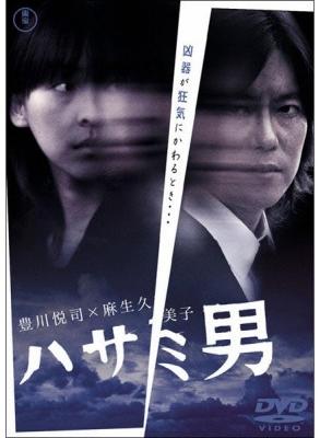 #78 ハサミ男 (2004) scissors man
