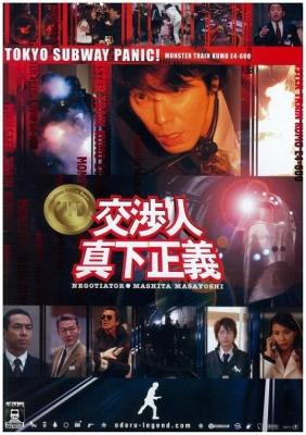 #80 交渉人真下正義 (2005) Negotiator masayoshi mashita
