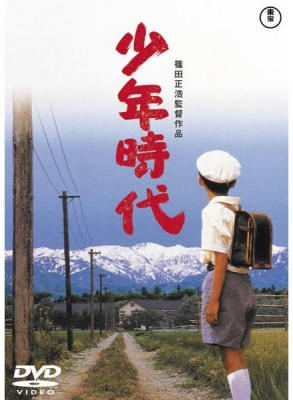 #81 少年時代 (1990) shounen_jidai