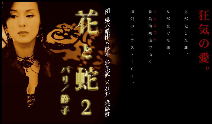 83 花と蛇2 パリ/静子 (2005) F...
