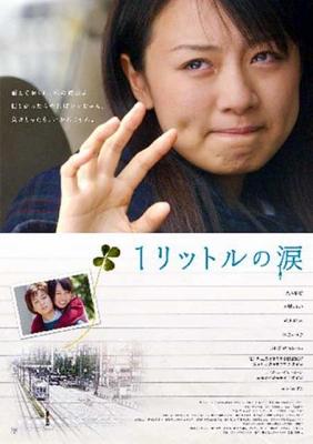 #90 1リットルの涙 (2004) Tears of 1 liter
