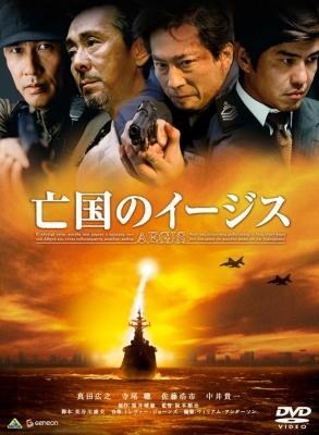 #91 亡国のイージス (2005) Aegis