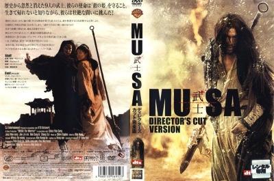 #93 MUSA (2001) 武士