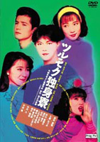 #98 ツルモク独身寮 (1991) tsurumoku_dokushinryou