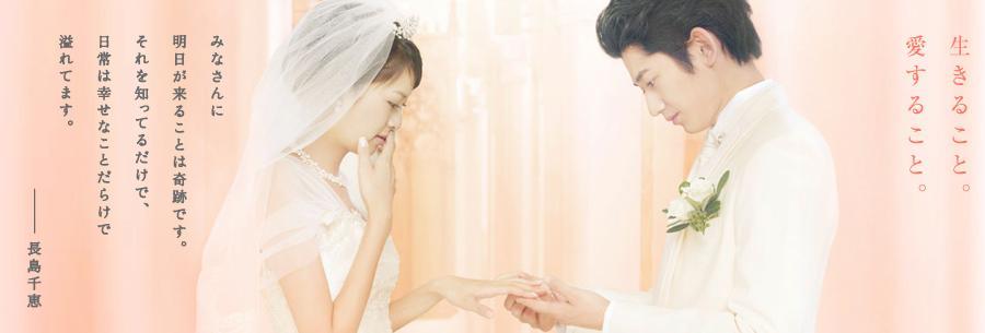 #620 余命1ヶ月の花嫁 (2009) The bride is one month life expectancy. 00 榮倉奈々 瑛太