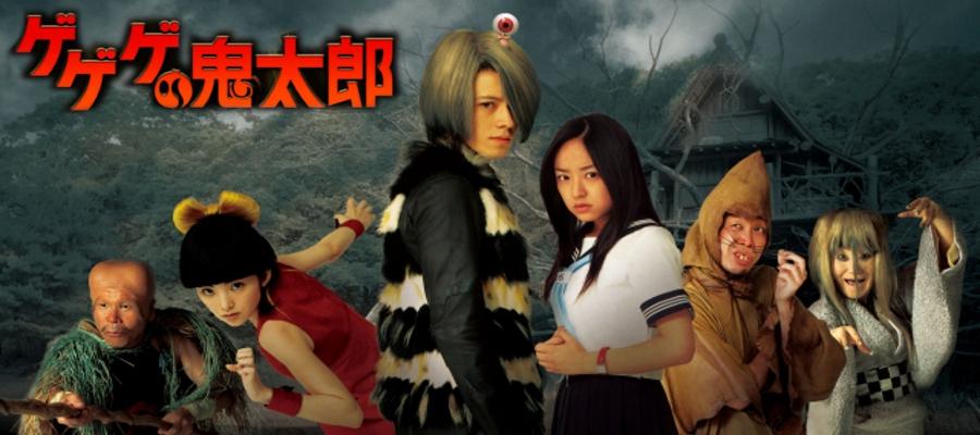 #325 ゲゲゲの鬼太郎(2007)GE・GE・GE NO KITAROU