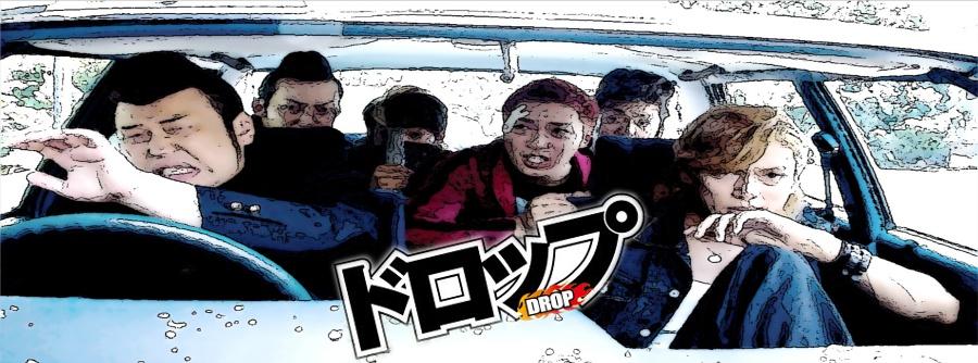 #623 ドロップ (2008) Drop