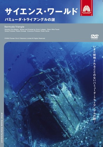 #326 Science world Bermuda Triangle (2007) サイエンス・ワールド ? バミューダトライアングル 00