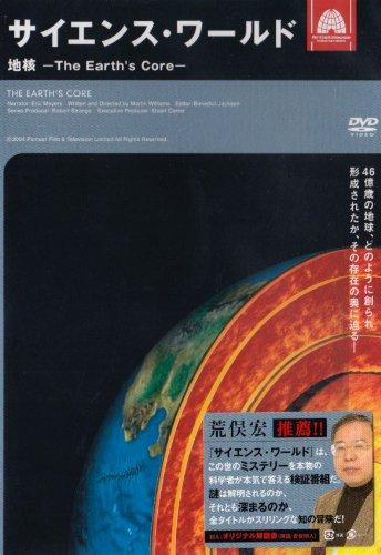 #327 Science world: The earths core (2007) サイエンス・ワールド ? 地核