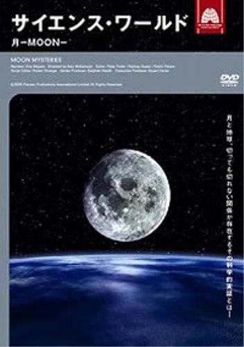 #328 Science world MOON (2007) サイエンス・ワールド ? 月 01