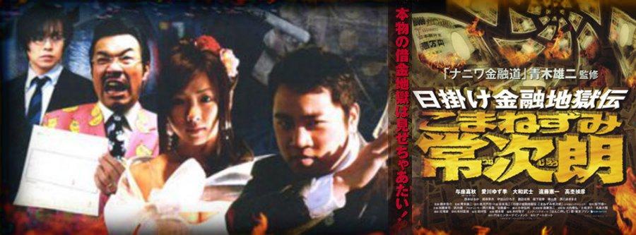 #698 日掛け金融地獄伝 こまねずみ常次朗 悪徳金融死すべし(2006)