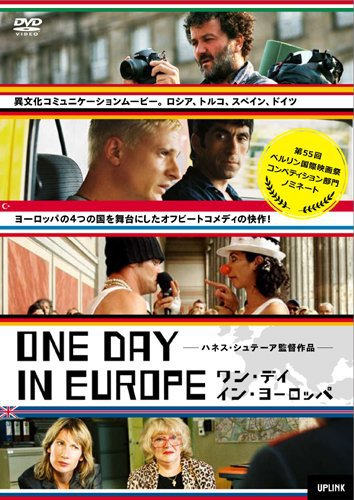 ONE DAY IN EUROPE (2005) ワン・デイ・イン・ヨーロッパ