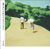 #672 歩いても 歩いても (2007) STILL WALKING ゴンチチ/サントラ