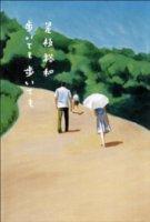 #672 歩いても 歩いても (2007) STILL WALKING 是枝裕和 小説