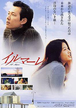 #694時越愛(2001)イルマーレ IL MARE DVD