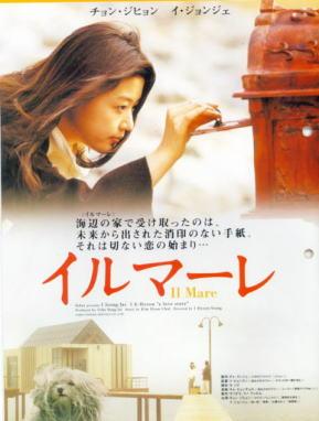 #694時越愛(2001)イルマーレ IL MARE 文庫