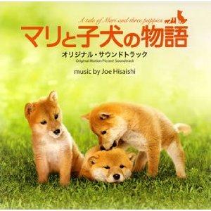 #695 マリと子犬の物語 (2007) Mari and puppys story サントラ