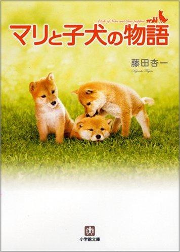 #695 マリと子犬の物語 (2007) Mari and puppys story 文庫