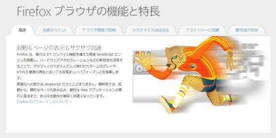 Firefox ブラウザの機能と特長