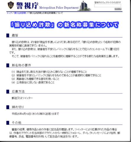 警視庁「振り込め詐欺」の新名称公募444
