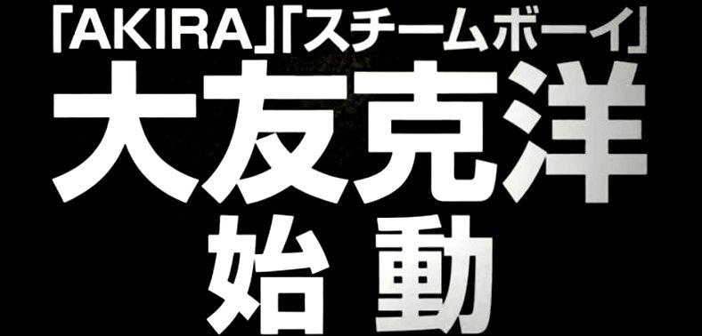 大友克洋SHORT PEACE 01