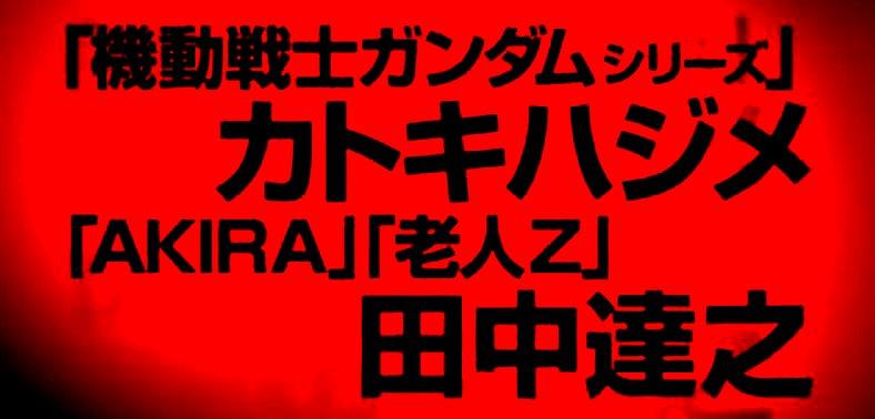 大友克洋SHORT PEACE 06 カトキハジメ 田中達之