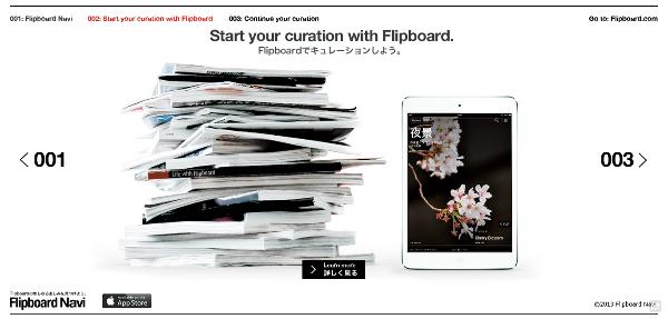 Flipboard/フリップボード新機能追加 03