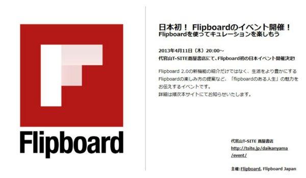 Flipboard/フリップボード新機能追加 05 600