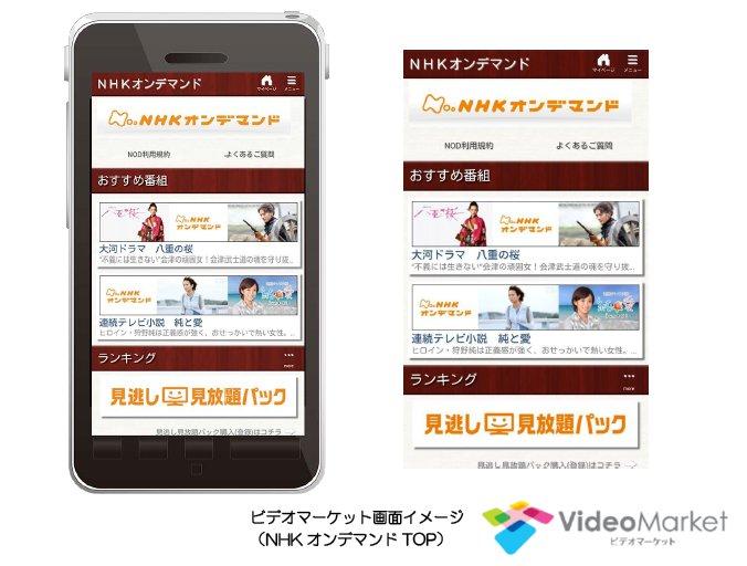 NHKオンデマンドinビデオマーケット