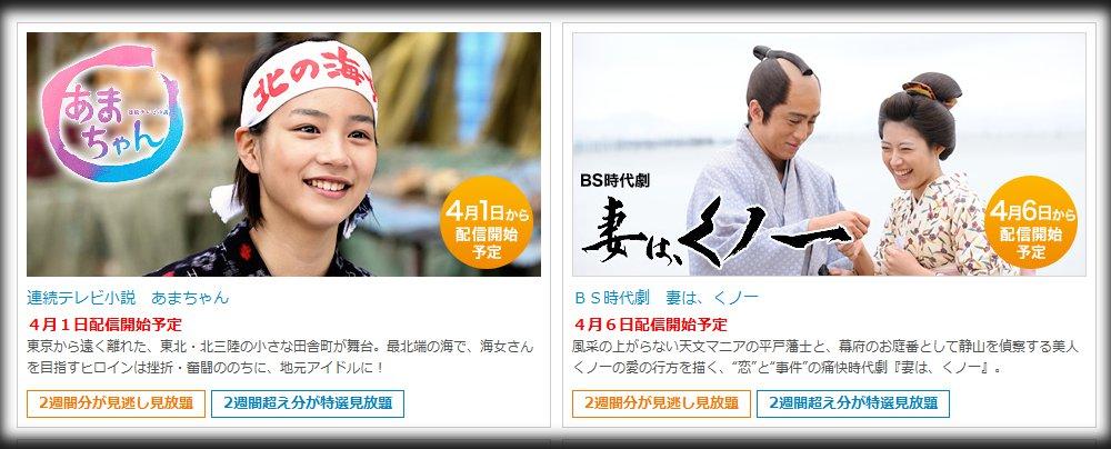NHKオンデマンドinビデオマーケット03