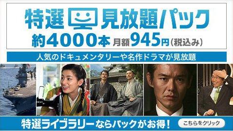 NHKオンデマンドinビデオマーケット 02