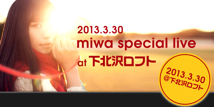 miwaライブ 01