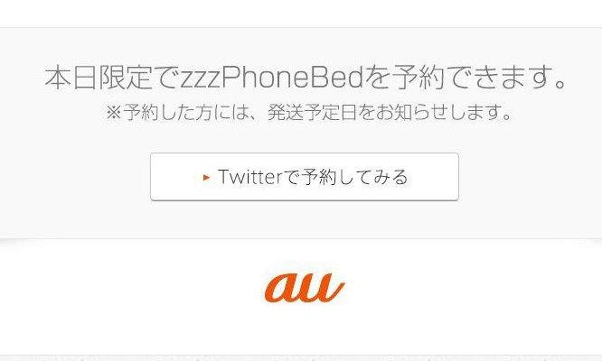 1 zzzPhoneBed 666