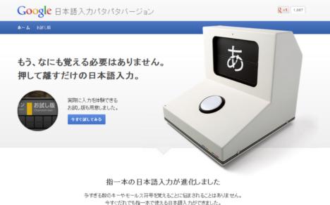 Google日本語入力パタパタバージョン468