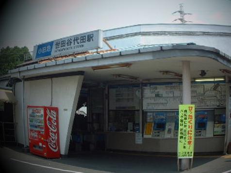 世田谷台田駅04