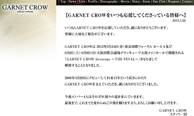 GARNET CROW 解散