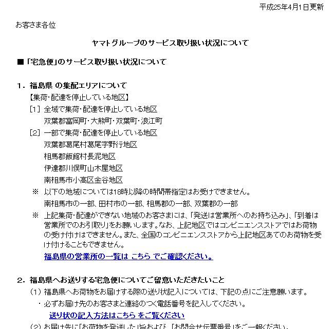 ヤマト運輸、福島県の集配休止エリアでサービス再開