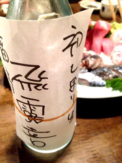 つくしの子 日本酒