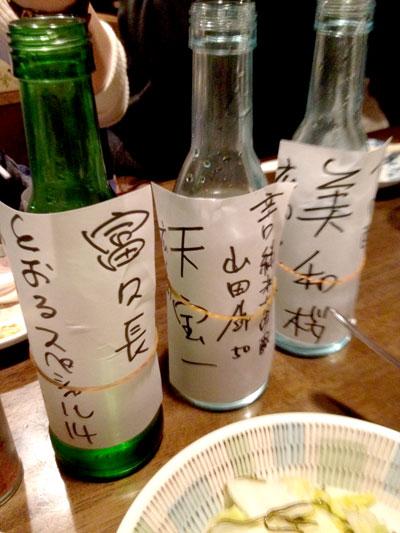 つくしの子 日本酒2
