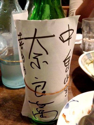 つくしの子 日本酒3