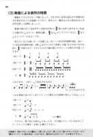 音符の特質.jpg