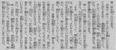 聖教新聞に司会のコツが?.jpg