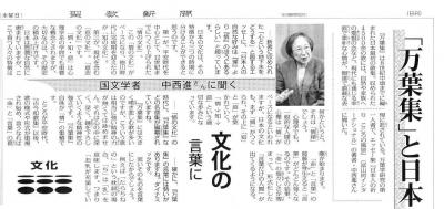 [万葉集」 と 日本の こころ ?.jpg