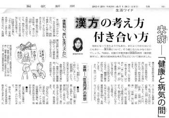 漢方の考え方と付き合い方?.jpg