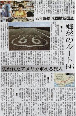 Route66 .jpg