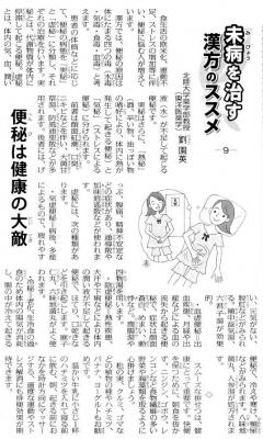 便秘は健康の大敵.jpg