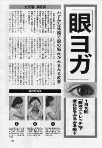眼ヨガ No.01.jpg