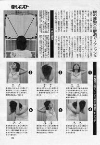 眼ヨガ No.03.jpg