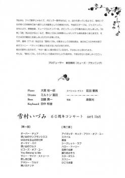雪村いづみ�.jpg